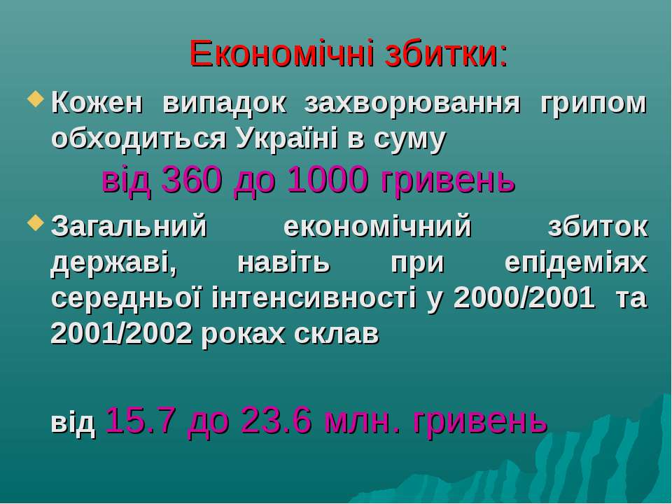 Економічні збитки: Кожен випадок захворювання грипом обходиться Україні в сум...