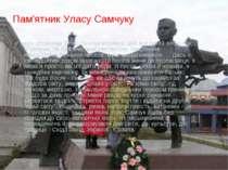 Пам'ятник Уласу Самчуку У своїх споминах Улас Самчук мотивує свій життєвий ви...