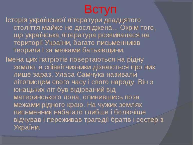 Вступ Історія української літератури двадцятого століття майже не досліджена....