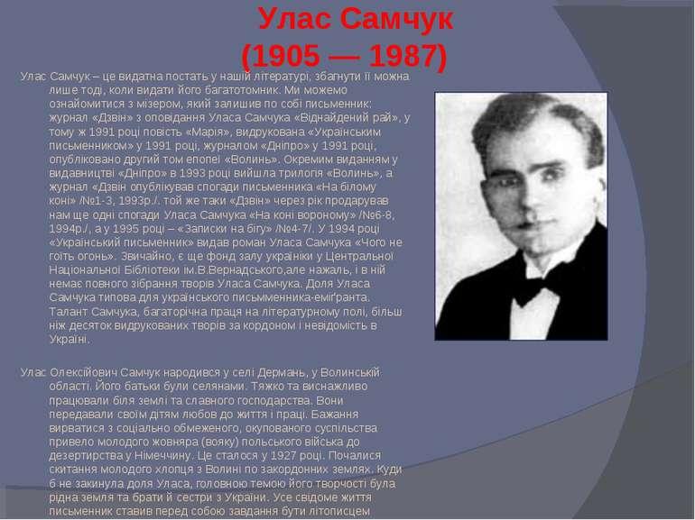 Улас Самчук (1905 — 1987) Улас Самчук – це видатна постать у нашій літератур...