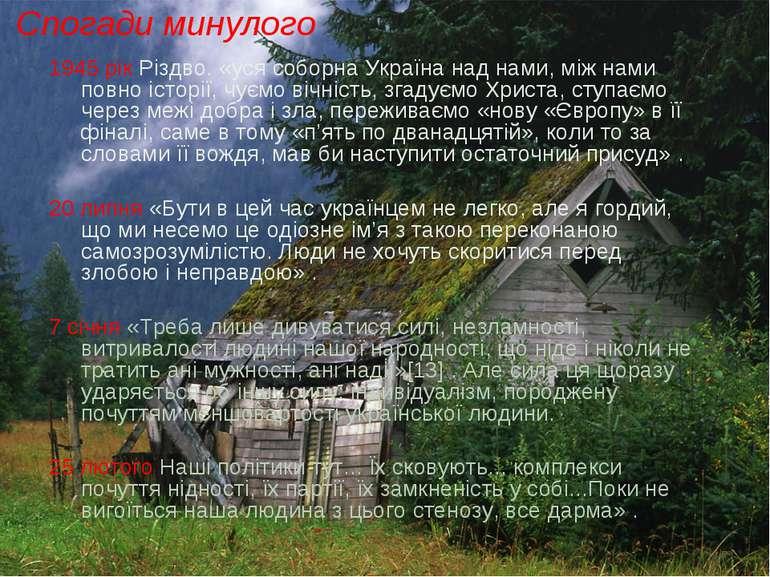 Спогади минулого 1945 рік Різдво. «уся соборна Україна над нами, між нами пов...