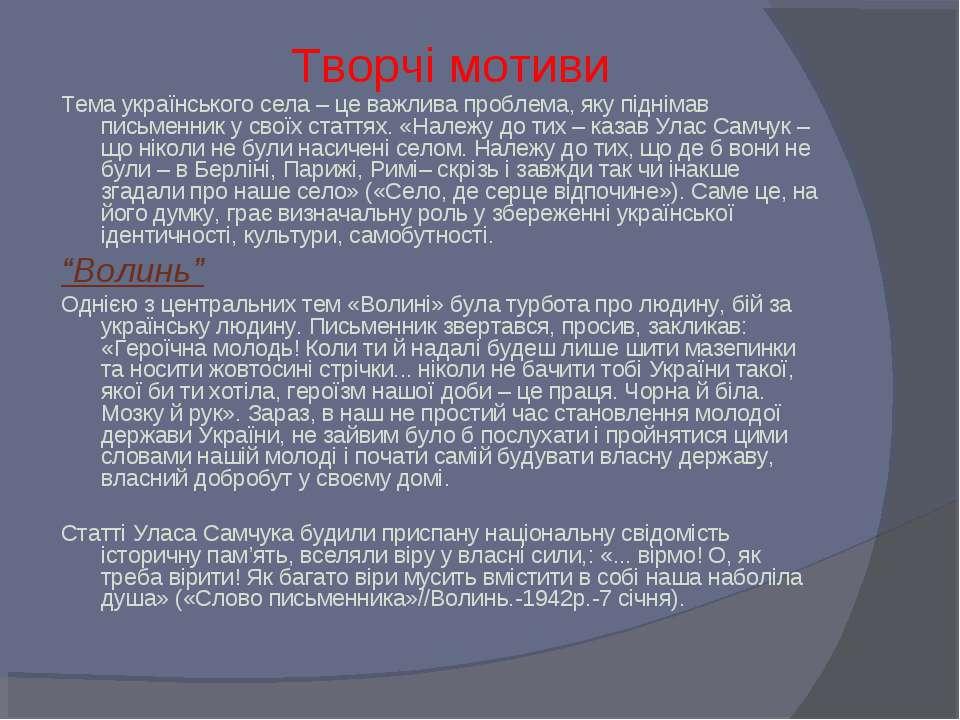 Творчі мотиви Тема українського села – це важлива проблема, яку піднімав пись...