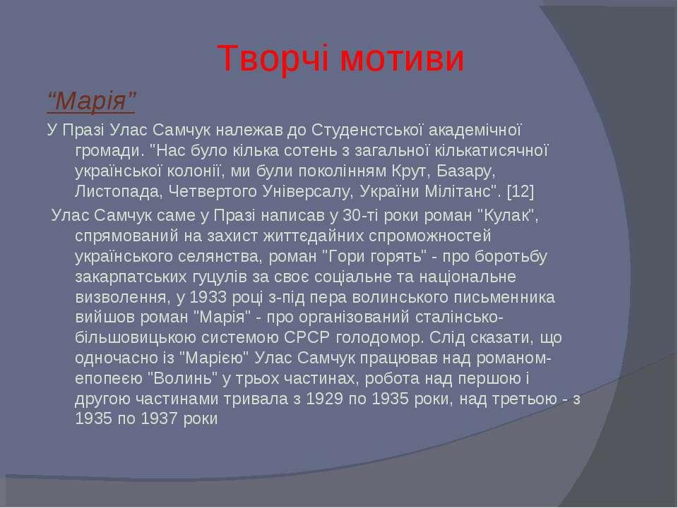"""Творчі мотиви """"Марія"""" У Празі Улас Самчук належав до Студенстської академічно..."""