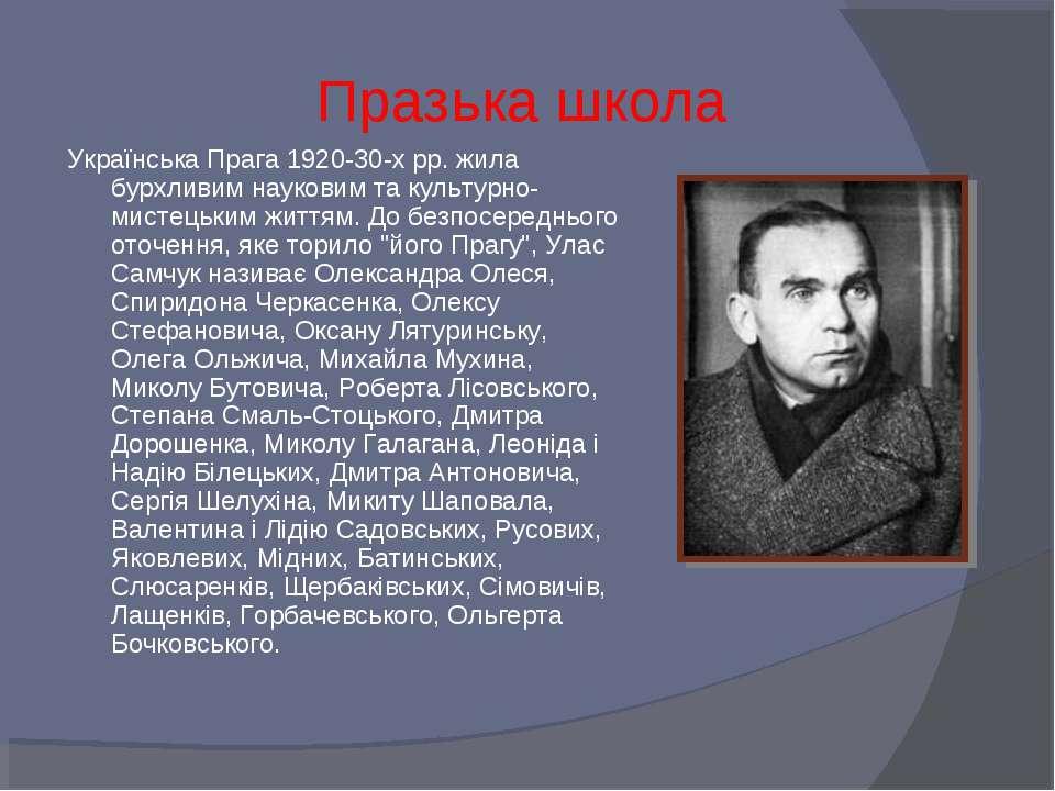 Празька школа Українська Прага 1920-30-х рр. жила бурхливим науковим та культ...