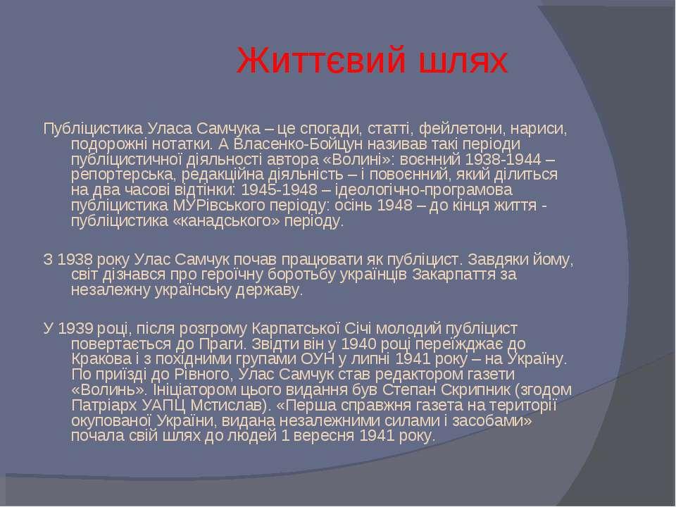 Життєвий шлях Публіцистика Уласа Самчука – це спогади, статті, фейлетони, нар...