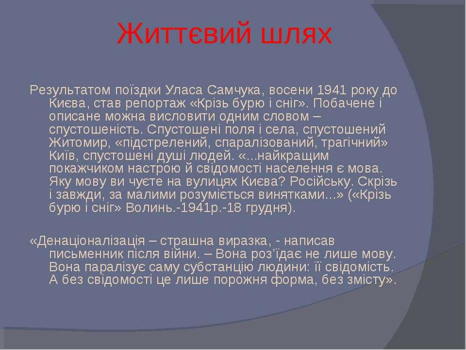 Життєвий шлях Результатом поїздки Уласа Самчука, восени 1941 року до Києва, с...
