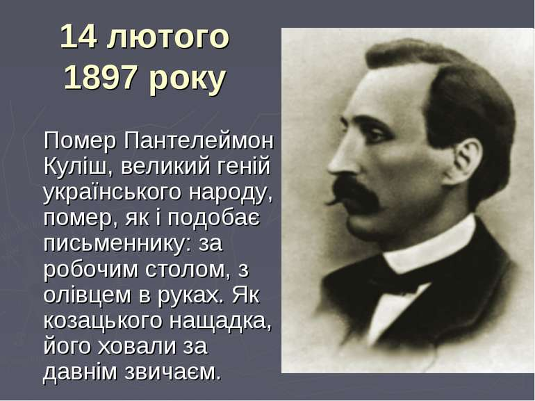 14 лютого 1897 року Помер Пантелеймон Куліш, великий геній українського народ...
