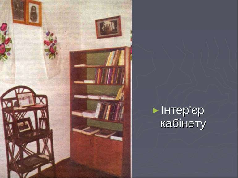 Інтер'єр кабінету