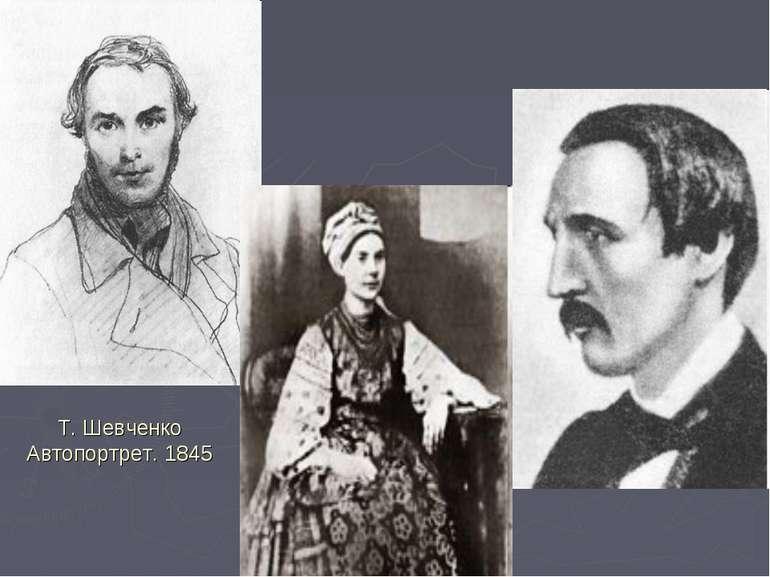 Т. Шевченко Автопортрет. 1845