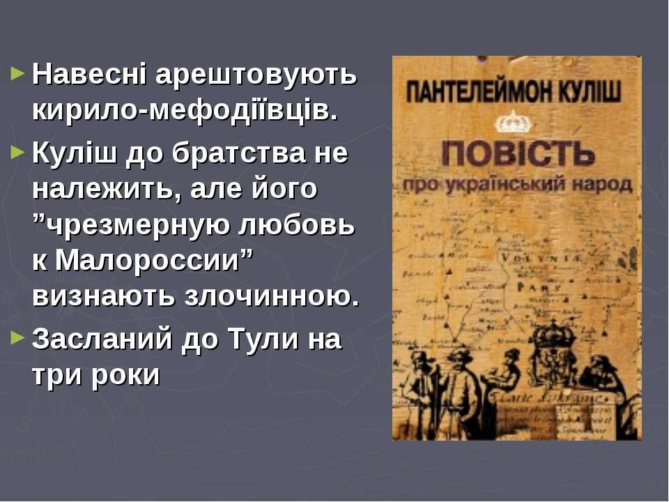 Навесні арештовують кирило-мефодіївців. Куліш до братства не належить, але йо...