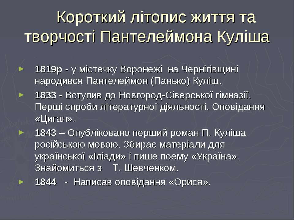 Короткий літопис життя та творчості Пантелеймона Куліша 1819р - у містечку Во...