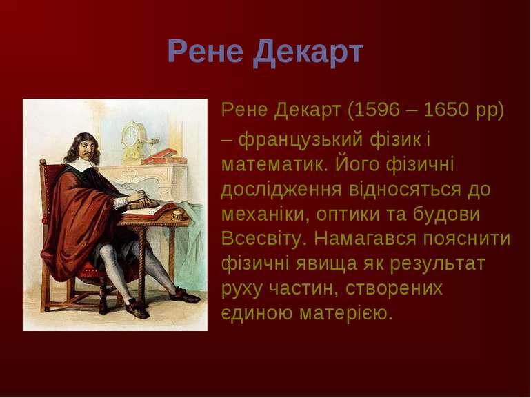 Рене Декарт Рене Декарт (1596 – 1650 рр) – французький фізик і математик. Йог...