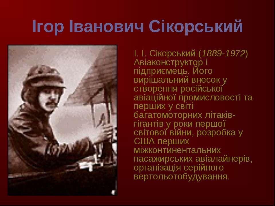 Ігор Іванович Сікорський І. І. Сікорський (1889-1972) Авіаконструктор і підпр...