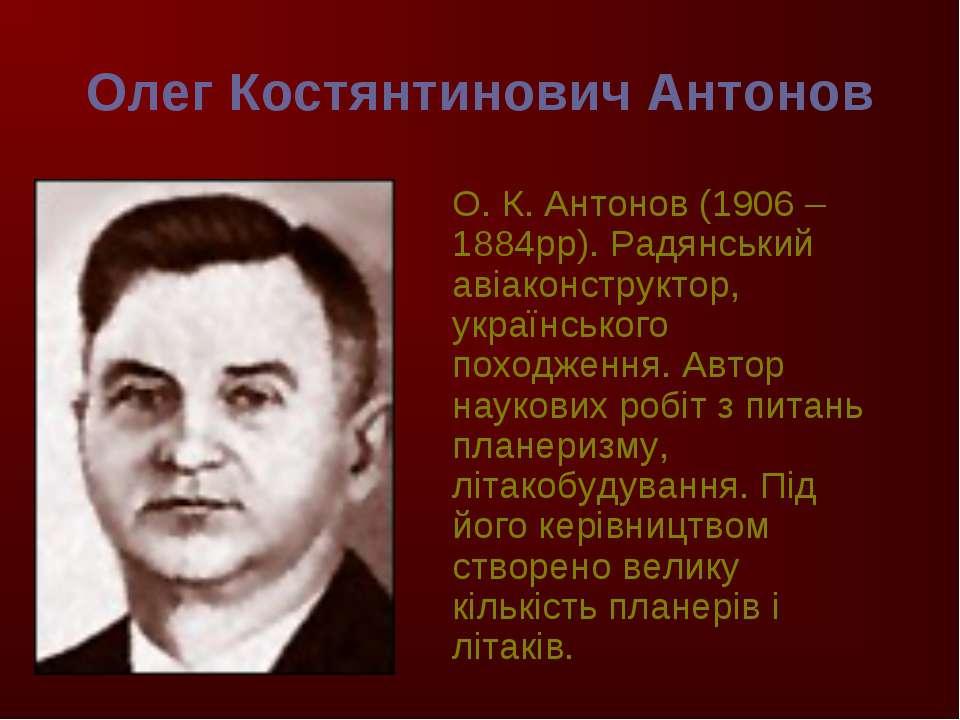 Олег Костянтинович Антонов О. К. Антонов (1906 – 1884рр). Радянський авіаконс...