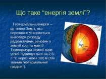 """Що таке """"енергія землі""""? Геотермальна енергія – це тепло Землі, яке переважно..."""