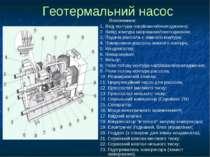 Геотермальний насос Поясненння: 1. Вхід контура нагрівання/охолодження; 2. Ви...