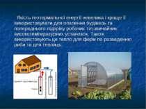Якість геотермальної енергії невелика і краще її використовувати для опалення...
