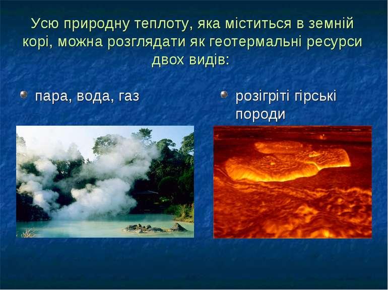 Усю природну теплоту, яка міститься в земній корі, можна розглядати як геотер...