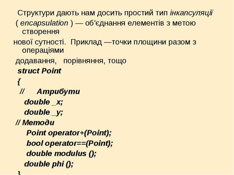 Структури дають нам досить простий тип інкапсуляції Структури дають нам досит...