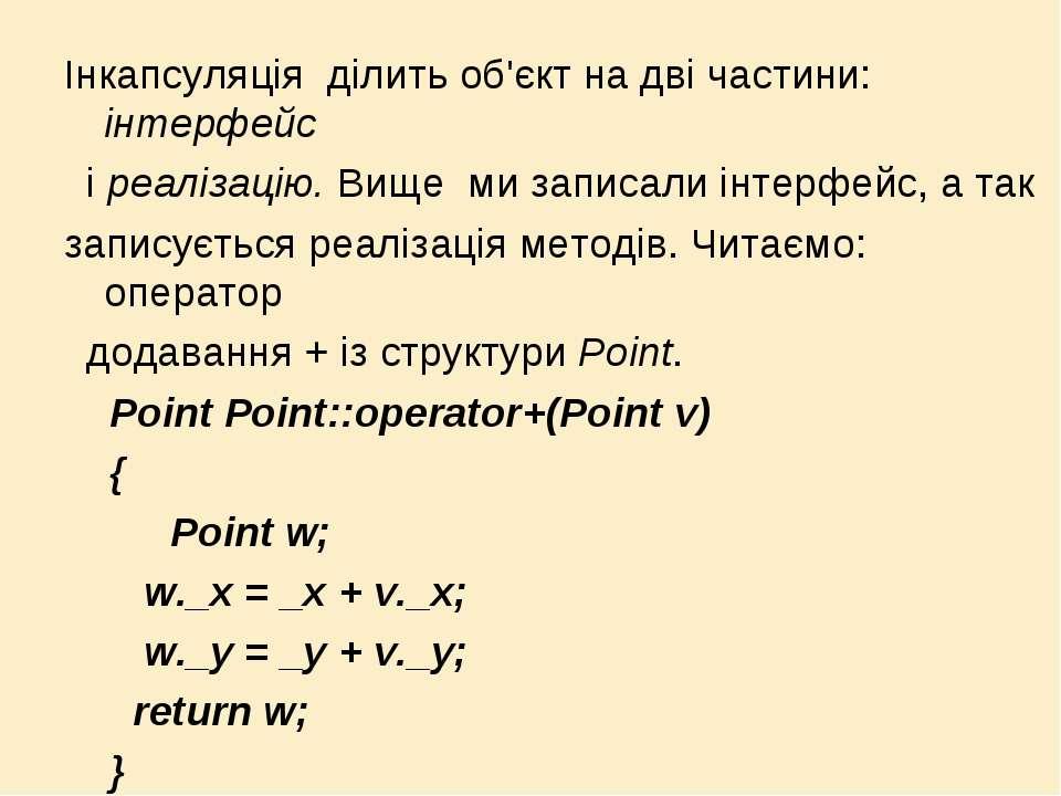 Інкапсуляція ділить об'єкт на дві частини: інтерфейсІнкапсуляція ділить об'єк...