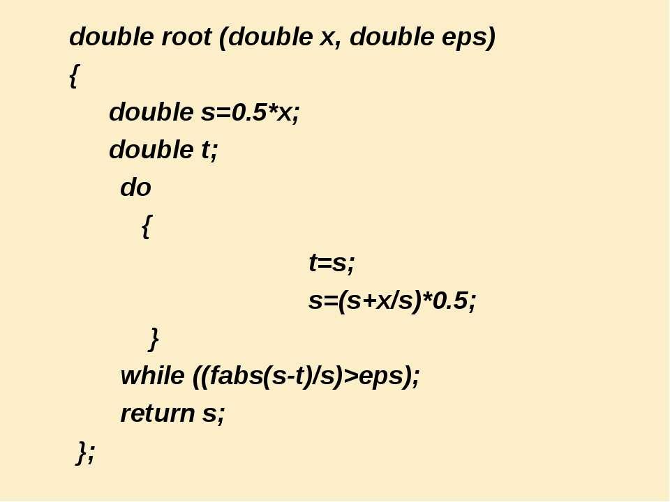 double root (double x, double eps) double root (double x, double eps) { doubl...