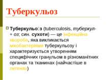 Туберкульоз Туберкульо з (tuberculosis, туберкул- + оз; син. сухоти)— це інф...