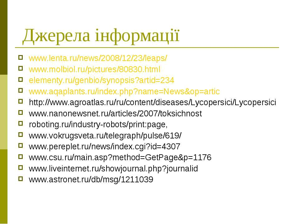 Джерела інформації www.lenta.ru/news/2008/12/23/leaps/ www.molbiol.ru/picture...