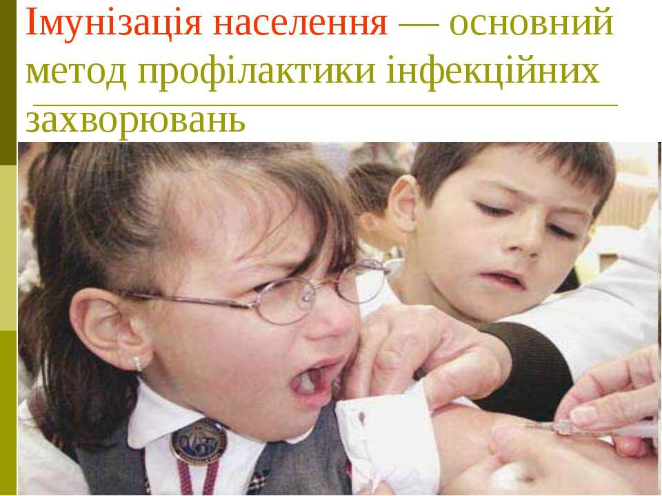 Імунізація населення — основний метод профілактики інфекційних захворювань