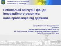Регіональні венчурні фонди інноваційного розвитку: нова пропозиція від держав...