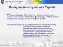 Державне агентство України з інвестицій та інновацій Венчурне інвестування в ...