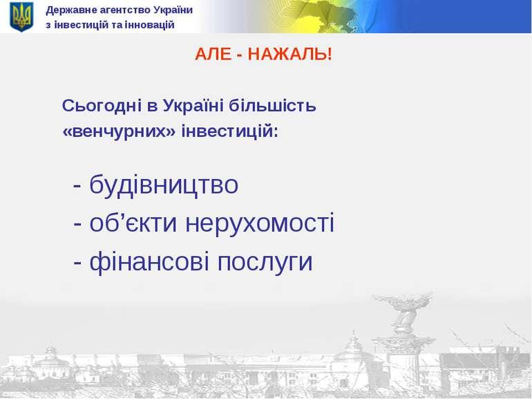 - будівництво - об'єкти нерухомості - фінансові послуги Державне агентство Ук...