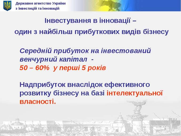 Державне агентство України з інвестицій та інновацій Інвестування в інновації...
