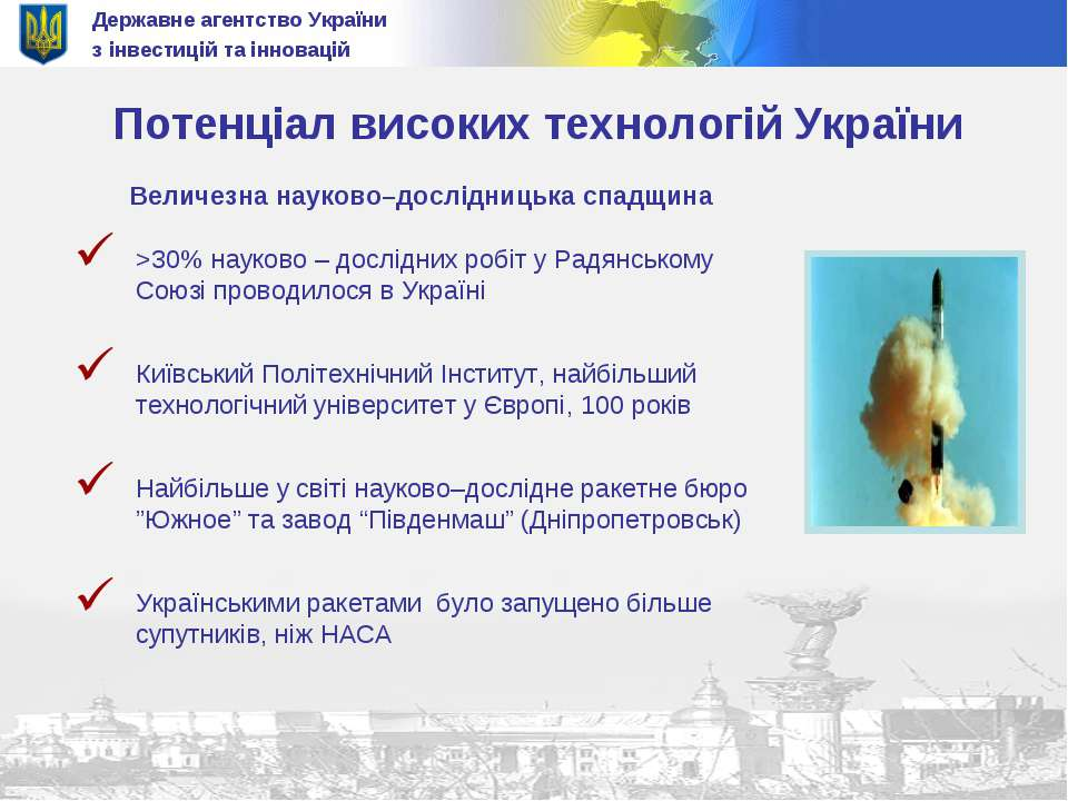 Державне агентство України з інвестицій та інновацій Величезна науково–дослід...