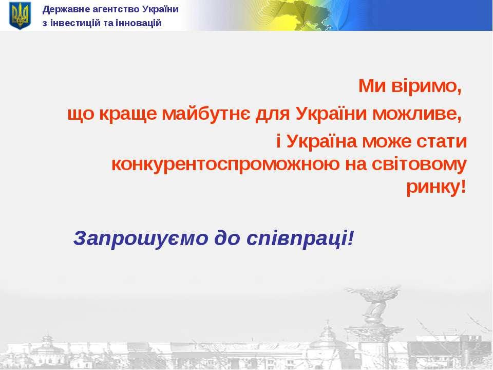 Державне агентство України з інвестицій та інновацій Ми віримо, що краще майб...