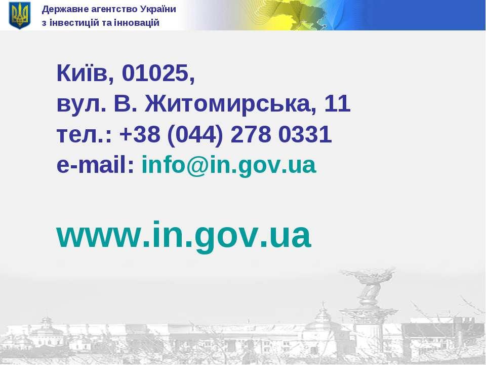 Київ, 01025, вул. В. Житомирська, 11 тел.: +38 (044) 278 0331 e-mail: info@in...
