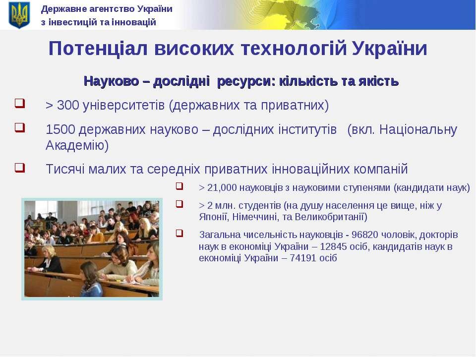 Державне агентство України з інвестицій та інновацій Потенціал високих технол...