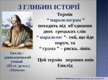 """Термін """" паралелограм """" походить від об'єднання двох грецьких слів """" паралело..."""