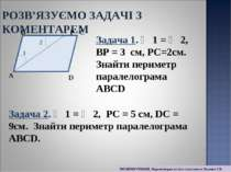 В Р Задача 2. ∠ 1 = ∠ 2, РС = 5 см, DС = 9см. Знайти периметр паралелограма А...