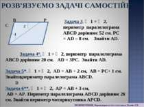 В Р С А D Задача 4°. ∠ 1 = ∠ 2, периметр паралелограма АВСD дорівнює 20 см. А...