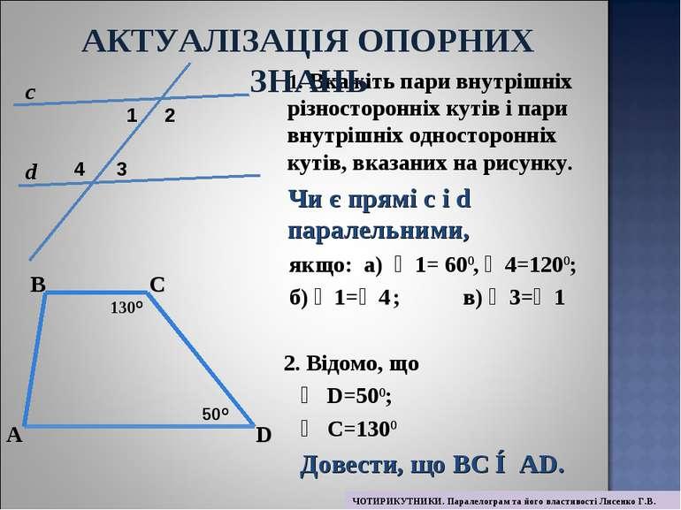 1. Вкажіть пари внутрішніх різносторонніх кутів і пари внутрішніх односторонн...