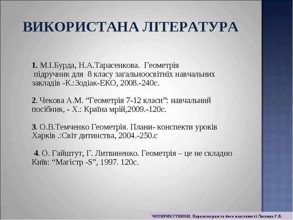 1. М.І.Бурда, Н.А.Тарасенкова. Геометрія підручник для 8 класу загальноосвітн...