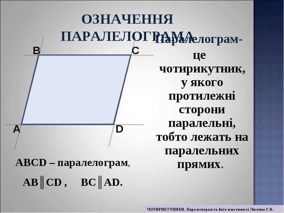 Паралелограм- це чотирикутник, у якого протилежні сторони паралельні, тобто л...