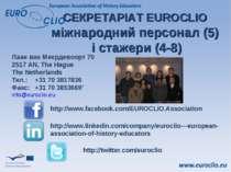 СЕКРЕТАРІАТ EUROCLIO міжнародний персонал (5) і стажери (4-8) Лаан ван Меєрде...