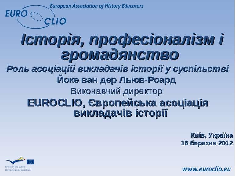 Історія, професіоналізм і громадянство Роль асоціацій викладачів історії у су...