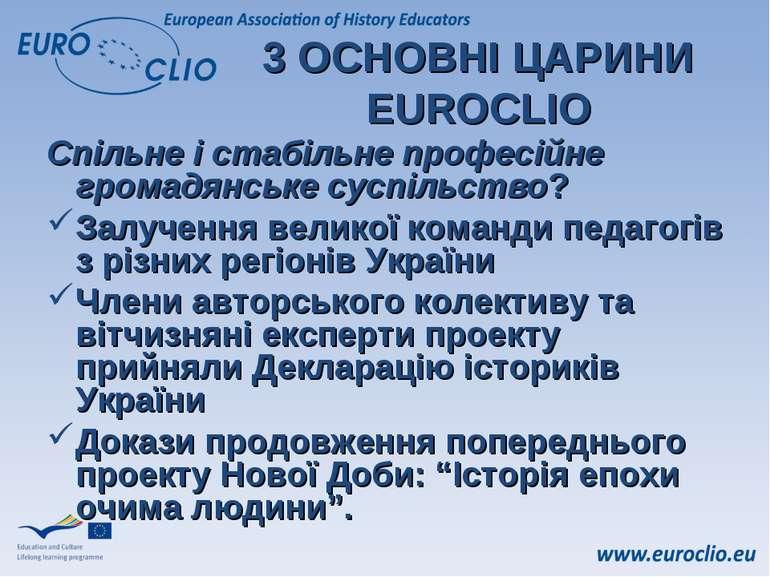 3 ОСНОВНІ ЦАРИНИ EUROCLIO Спільне і стабільне професійне громадянське суспіль...