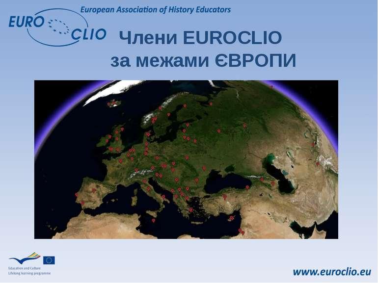 Члени EUROCLIO за межами ЄВРОПИ