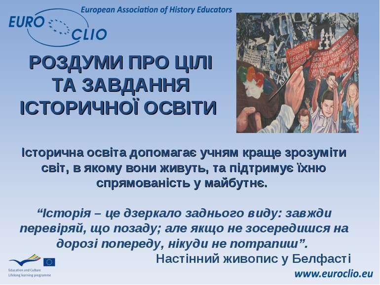 Історична освіта допомагає учням краще зрозуміти світ, в якому вони живуть, т...