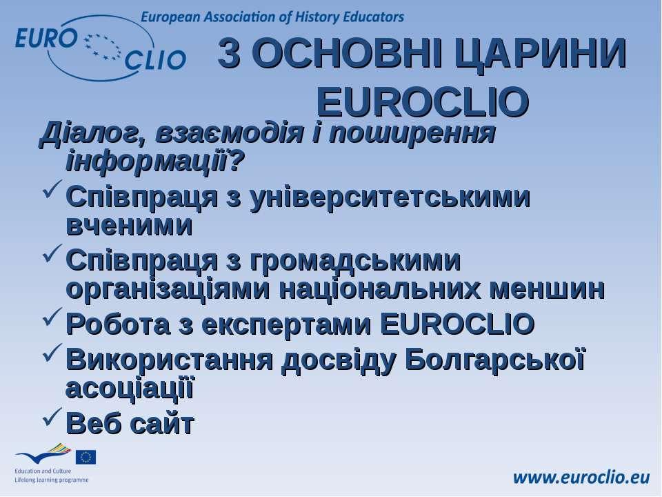 3 ОСНОВНІ ЦАРИНИ EUROCLIO Діалог, взаємодія і поширення інформації? Співпраця...