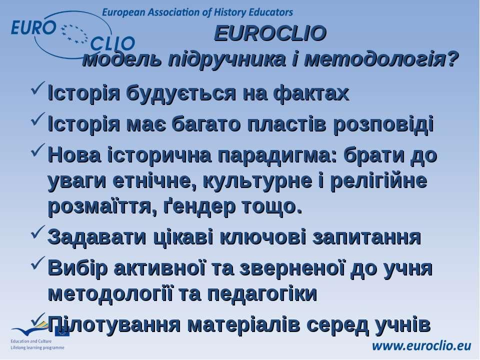 EUROCLIO модель підручника і методологія? Історія будується на фактах Історія...