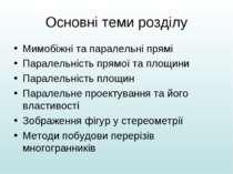 Основні теми розділу Мимобіжні та паралельні прямі Паралельність прямої та пл...